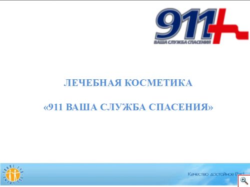 "Лечебная косметика ""911 ВАША СЛУЖБА СПАСЕНИЯ"""