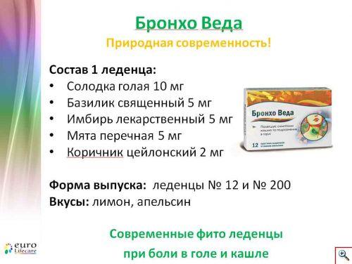 Бронхо Веда - природная современность. Эффективные леденцы от кашля со вкусом лимона и апельсина