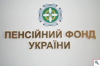 Проверки, осуществляемые Пенсионным фондом Украины