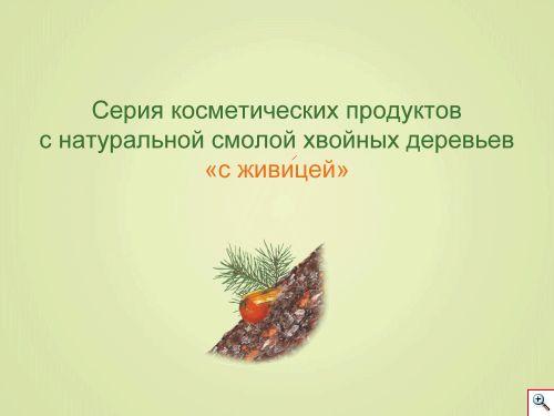 """Серия косметических продуктов с натуральной смолой хвойных деревьев """"с живицей"""""""