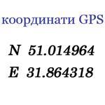 координати GPS фирмы ЛАКС